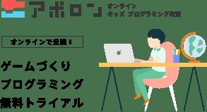 ゲームプログラミング無料体験