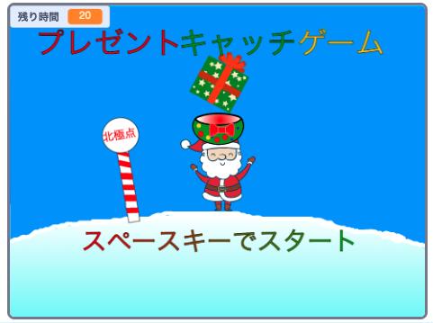 アンズテック子どもオンラインプログラミング教室作品